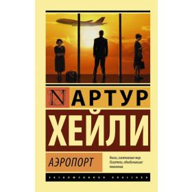 Arthur Hailey. Airport / Артур Хейли. Аэропорт