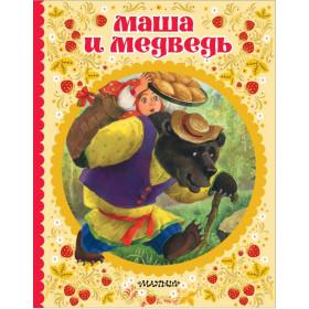 Маша и медведь. Погорельский Антоний