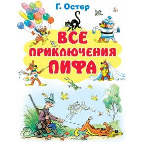 Grigoriy Oster. All the adventures of Pif / Григорий Остер. Все приключения Пифа