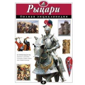 Knights. The Full Encyclopedia / Рыцари. Полная энциклопедия