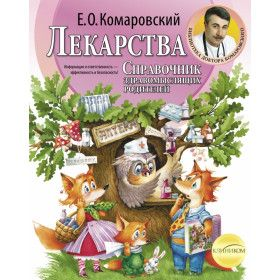 Doctor Komarovskiy. Medicines. Manual for sane parents