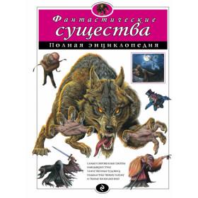 Mythical Monsters. The Full Encyclopedia / Фантастические существа. Полная энциклопедия