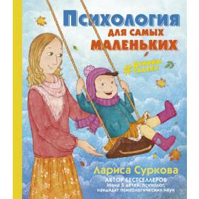 Психология для самых маленьких: #дунины_сказки. Лариса Суркова