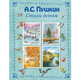 Alexandr Pushkin. Poems for kids / Александр Пушкин. Стихи детям