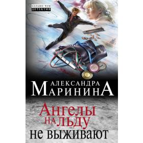 Александра Маринина. Ангелы на льду не выживают
