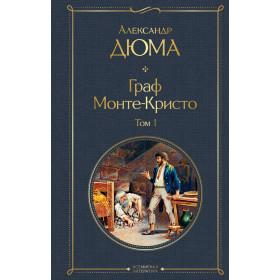 Дюма А.. Граф Монте-Кристо. Т. 1