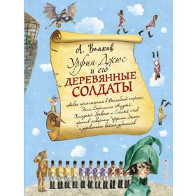 Aleksandr Volkov. Urfin Jus and his Wooden Soldiers / Урфин Джюс и его деревянные солдаты