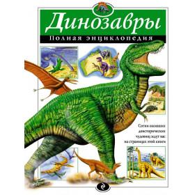 Динозавры. Полная энциклопедия - Грин Т.