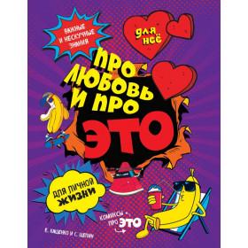 ДЛЯ НЕЕ: Про любовь и про ЭТО: важные и нескучные знания для личной жизни - Кащенко Е.А.