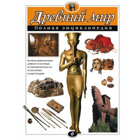 Ancient world. The Full Encyclopedia / Древний мир. Полная энциклопедия
