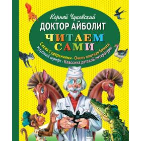 Доктор Айболит (ил. В. Канивца) - Чуковский К.И.