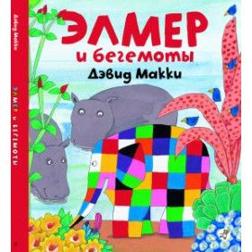Elmer and the Hippos. Book in Russian