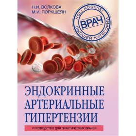 Эндокринные артериальные гипертензии. Руководство для практических врачей - Волкова Н.И., Поркшеян М.И.