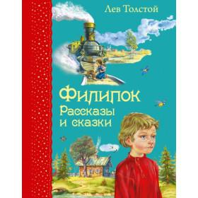 Leo Tolstoy. Filipok, Tales and Fables / Лев Толстой. Филипок. Басни и Сказки