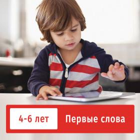 Первые слова (для детей 4-6 лет) / First Russian words (for children 4-6 years old)