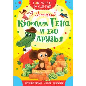 Крокодил Гена и его друзья - читаем сами