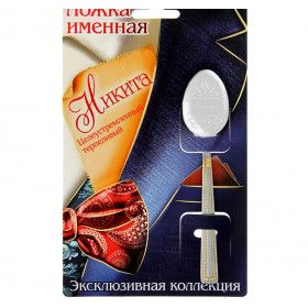 Russian names: Nikita - Spoon on a postcard