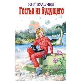 Гостья из будущего (ил. Е. Мигунова) - Булычев К.