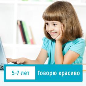Говорю красиво (для детей 5-7 лет) / Speak Russian fluently & correctly (for children 5-7 years old)