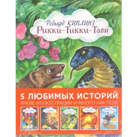 Истории с наклейками (Рикки-Тикки-Тави и другие). Комплект из 5 книг