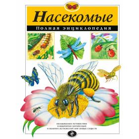 Bugs: The Full Encyclopedia of Creepy-Crawlies / Насекомые. Полная энциклопедия