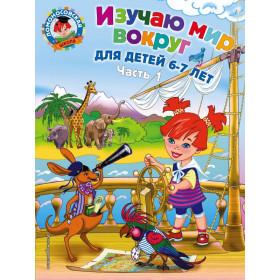 The world around (age 6-7). Part 1 / Ломоносовская школа