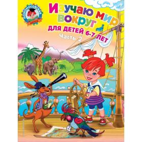 The world around (age 6-7). Part 2 / Ломоносовская школа