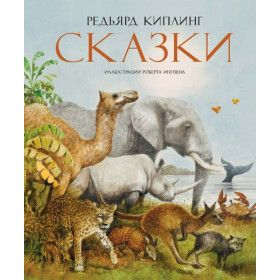The Tales (illustrator Robert Ingpen) / Киплинг. Сказки (илл.Ингпен)