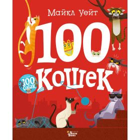 Книга 100 кошек Уейт Майкл