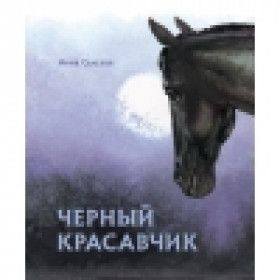 Книга 100 ЛУЧШИХ КНИГ. Черный красавчик Сьюэлл Анна