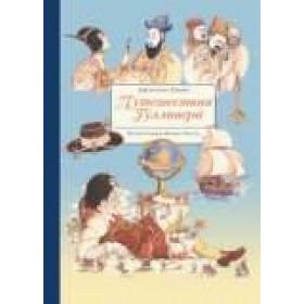 Книга 100 ЛУЧШИХ КНИГ. Путешествия Гулливера Свифт Джонатан