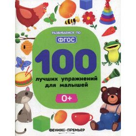 Книга 100 лучших упражнений для малышей: 0+ Тимофеева С. Шевченко А. Игнатова С.