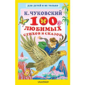 Книга 100 любимых стихов и сказок Чуковский Корней Иванович Киплинг Редьярд Джозеф