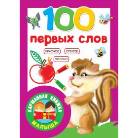 Книга 100 первых слов