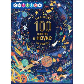 Книга 100 шагов в науке Джиллиспай Лиза Джейн