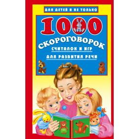Книга 1000 скороговорок, считалок и игр для развития Сост. Дмитриева В.Г.