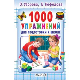 Книга 1000 упражнений для подготовки к школе Узорова Ольга Васильевна Нефедова Елена