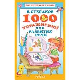 Книга 1000 упражнений для развития речи Степанов Владимир Александрович