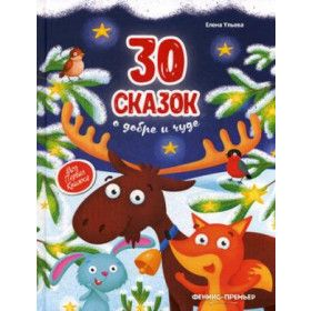 Книга 30 сказок о добре и чуде Ульева Е.