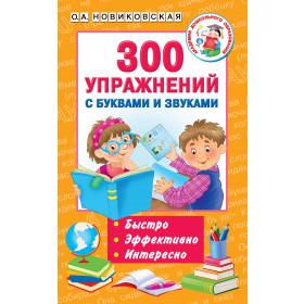 Книга 300 упражнений с буквами и звуками Новиковская О.А.