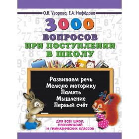 Книга 3000 вопросов при поступлении детей в школу Узорова Ольга Васильевна Нефедова Елена