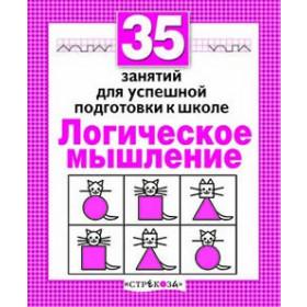 Книга 35 занятий. Логическое мышление сост. Терентьева Н.