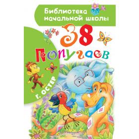 Книга 38 попугаев Остер Григорий Бенционович