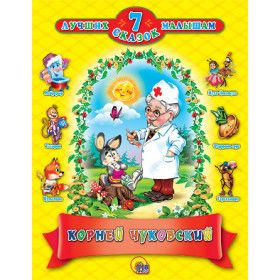 Книга 7 СКАЗОК. КОРНЕЙ ЧУКОВСКИЙ 10 шт Корней Чуковский