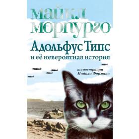Книга Адольфус Типс и её невероятная история Майкл Морпурго
