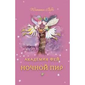 Книга Академия Фей.Ночной пир Титания Вудс