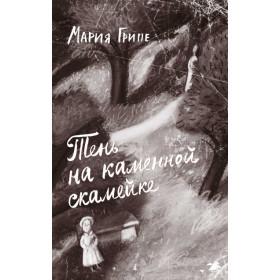 Книга Albus. Тень на каменной скамейке Грипе Мария