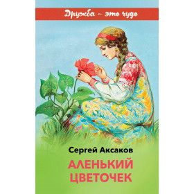 Книга Аленький цветочек Аксаков Сергей Тимофеевич