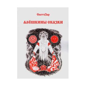 Книга Алёшкины сказки СветоЗар
