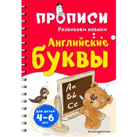 Книга Английские буквы Абрикосова И.В.